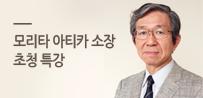서울硏, 모리타 아티카 소장 초청 특강 개최(썸네일)