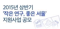 2015년 상반기 '작은 연구, 좋은 서울' 지원사업 공모(썸네일)