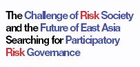 [국제워크숍] 위험사회의 도전과 동아시아의 참여적 위험 거버넌스 모색(썸네일)