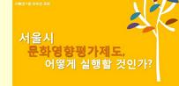 [포럼] 서울시 문화영향평가제도, 어떻게 실행할 것인가?(썸네일)