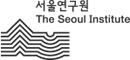 서울연구원 뉴스레터
