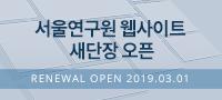 1998년과 2017년 서울 청년들의 체격·체력 변화는?