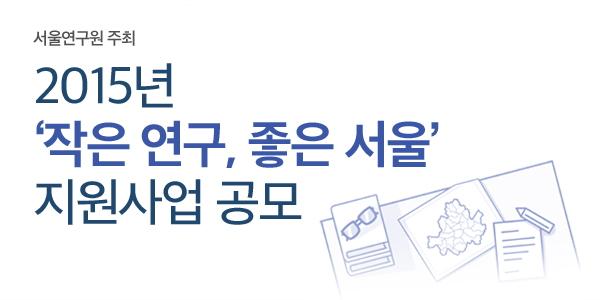 서울연구원 주최 2015년 상반기 작은연구, 좋은서울 지원사업 공모 신청하기 버튼입니다.