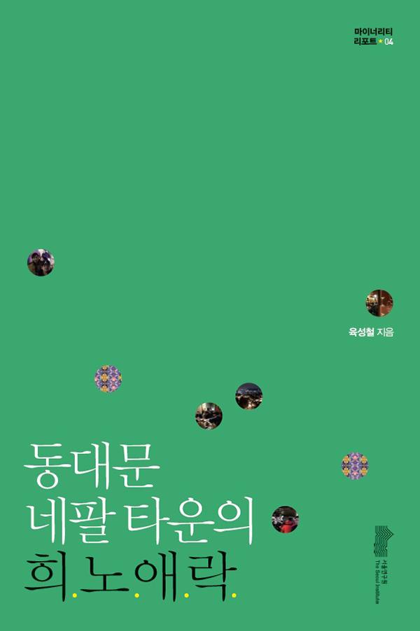 [표지만] 동대문 네팔 타운의 희노애락.jpg
