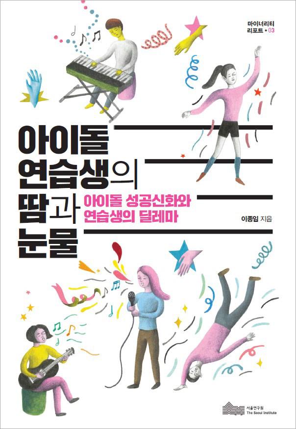 [표지만] 아이돌 연습생의 땀과 눈물_1.jpg