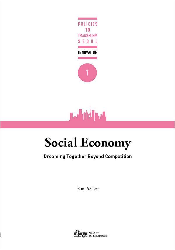 [표지만] Social Economy_1.jpg