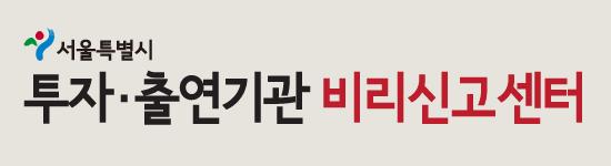 서울특별시 투자·출연기관 비리 신고센터라고 쓰여진 홍보 배너입니다.