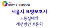 서울시 요양보호사 노동실태와 개선방안 토론회