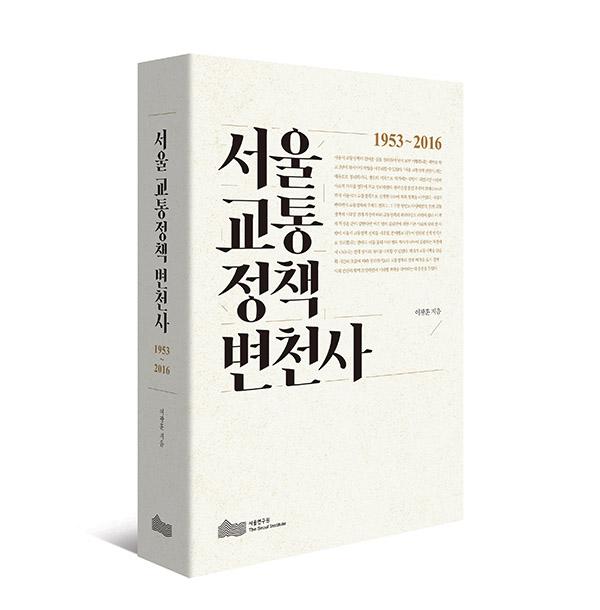 서울 교통정책 변천사-표지(입체).jpg