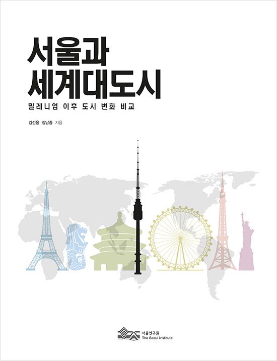 서울과세계대도시밀레니엄이후_표지.jpg