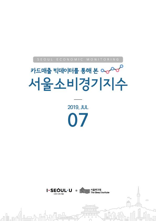 서울소비경기지수_19_07_표지.jpg