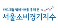 서울소비경기지수 Vol.8(썸네일)