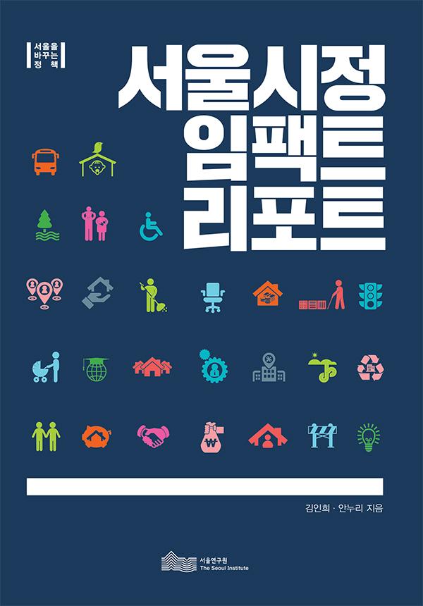 서울시정 임팩트 리포트 썸네일이미지
