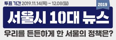 서울시청 2019서울시10대뉴스 배너
