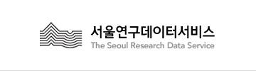 서울연구데이터서비스