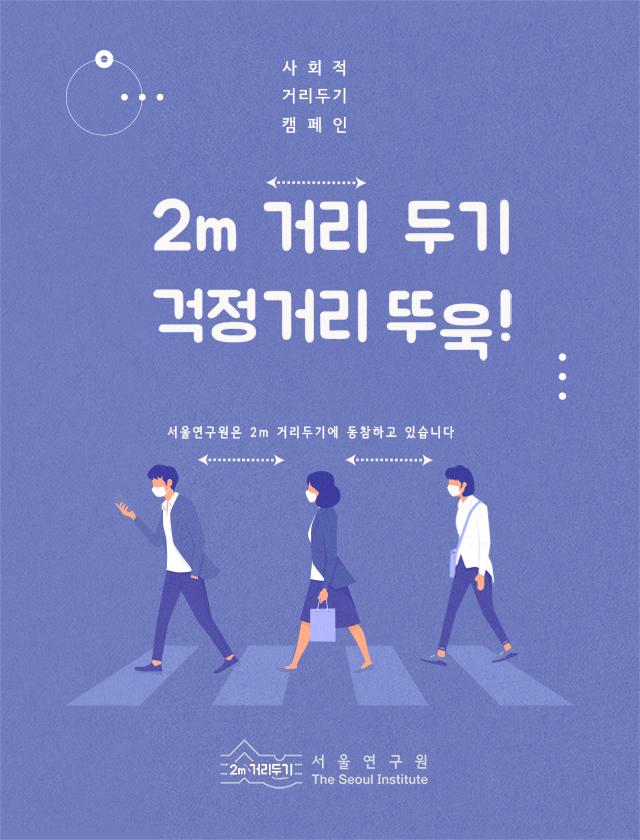 서울연구원 사회적 거리두기 캠페인 포스터
