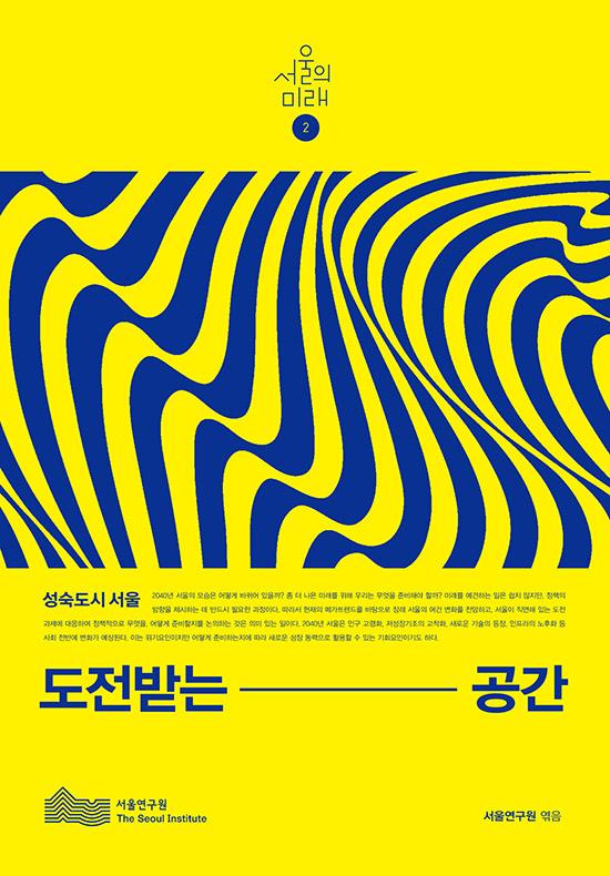 서울의미래2 공간-표1.jpg
