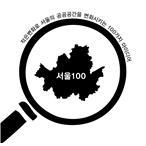 [2014년 하반기] 작은연구 좋은서울 연구모임  서울100 웹기고문입니다. 썸네일