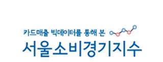 서울소비경기지수