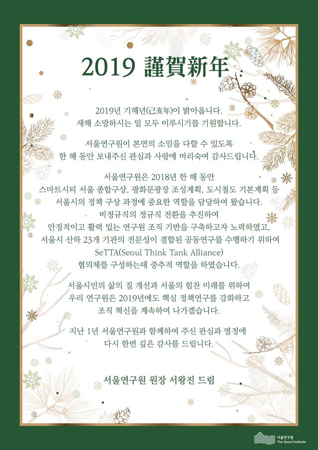 서울연구원 2019년 신년 인사 카드 이미지 입니다.