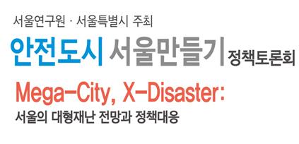 안전도시 서울만들기 정책토론회(썸네일)