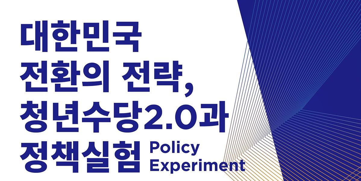 대한민국 전환의 전략, 청년수당 2.0과 정책실험(Policy Experiment) 포스터 이미지 입니다