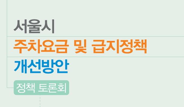 서울시 주차요금 및 급지정책 개선방안 토론회