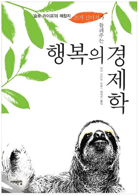 일본 쓰지 신이치 교수 초청 포럼 행복의 경제학과 서울시민의 행복 책 표지