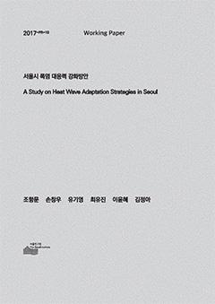 서울시 폭염 대응력 강화방안
