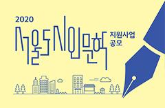 2020년 「서울 도시인문학」 지원사업 선정결과