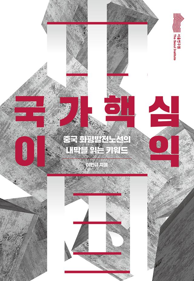 국가핵심이익 : 중국 화평발전노선의 내막을 읽는 키워드 표지