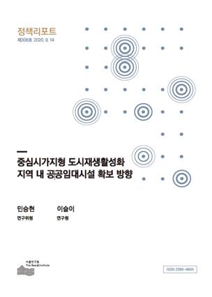 중심시가지형 도시재생활성화지역 내 공공임대시설 확보 방향