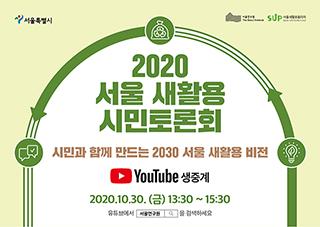 """""""2020 서울 새활용 시민 토론회"""" - 시민과 함께 만드는 2030 서울 새활용 비전"""