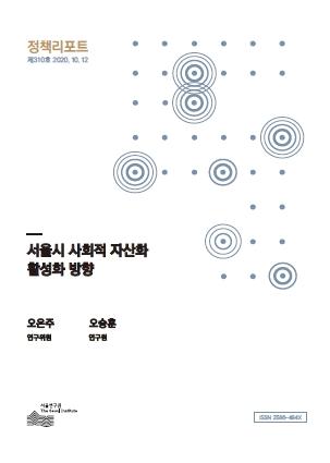 서울시 사회적 자산화 활성화 방향