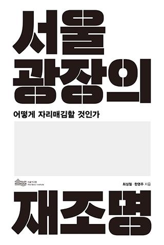 서울광장의 재조명 : 어떻게 자리매김할 것인가  표지