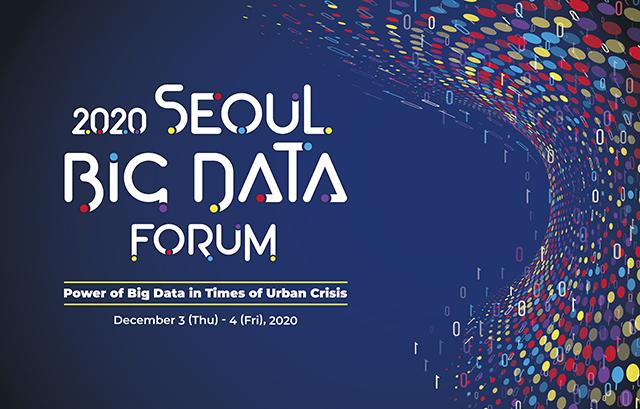 2020 Seoul Big Data Forum December 3 (Thu) - 4 (Fri), 2020 이라고 쓰여있는 파란색 파탕의 흰색 글씨 포스터입니다.