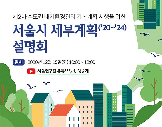 제2차 수도권 대기환경관리 기본계획 시행을 위한 서울시 세부계획(20~24) 설명회