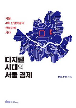 디지털 시대의 서울 경제 : 서울, 4차 산업혁명의 한복판에 서다 표지