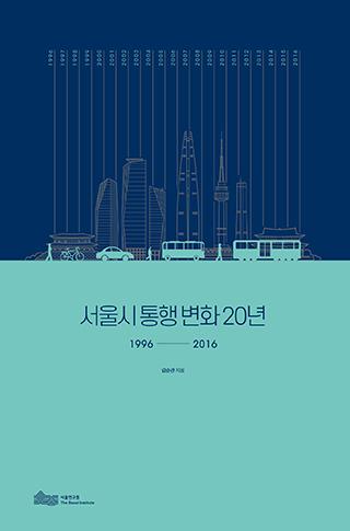 서울시 통행변화 20년 : 1996~2016 표지
