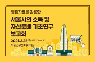 [학술행사자료집] 행정자료를 활용한 서울시의 소득 및 자산분배 기초연구 보고회