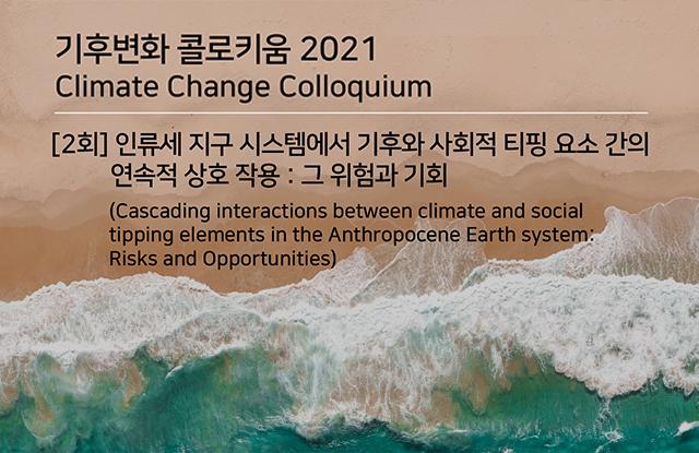 제2회 기후변화 콜로키움 2021