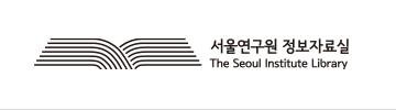 서울연구원 정보자료실