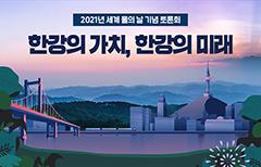 2021년 세계 물의 날기념 한강유역 토론회