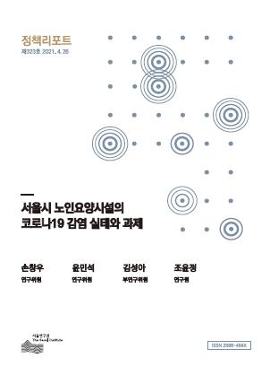 서울시 노인요양시설의 코로나19 감염 실태와 과제