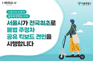 불법 주·정차 전동 킥보드 QR 신고 카드뉴스 홍보