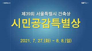제39회 서울특별시 건축상, 시민공감특별상 엠보팅