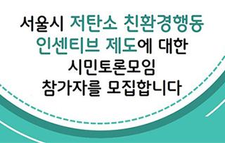 저탄소 친환경행동 인센티브 시민토론모임 참가자 모집