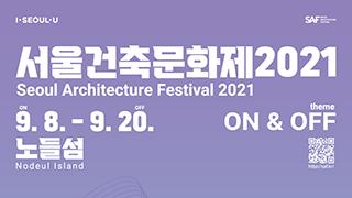 2021 서울건축문화제」개최