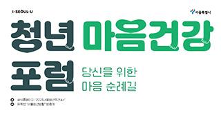 2021 서울청년주간 개최