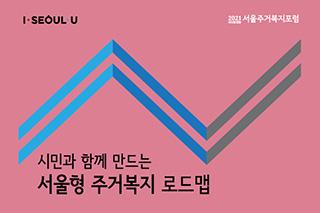 『20201 자치분권형 서울주거복지포럼』개최